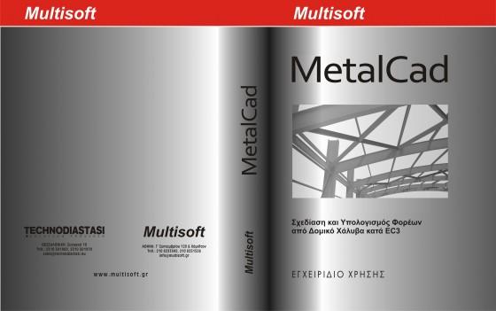 Εγχειρίδιο Χρήσεως MetalCAD