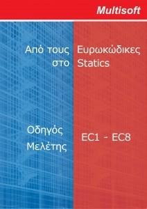 eurocodes