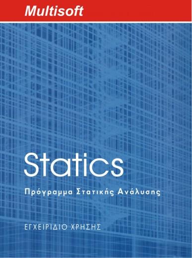 Εγχειρίδιο Χρήσης Statics