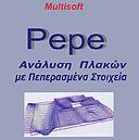 Pepe 2015