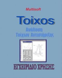 toixos_logo