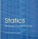 Εγχειρίδιο Οδηγιών Ευρωκωδίκων και Εφαρμογής τους στο Statics