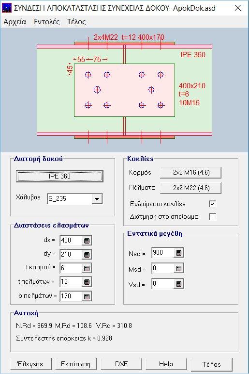 Υπολογισμός σύνδεσης για αποκατάσταση συνέχειας δοκού