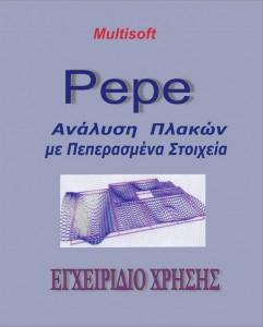 pepe_logo